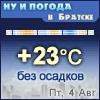 Ну и погода в Братске - Поминутный прогноз погоды